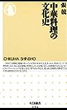 中華料理の文化史 (ちくま新書)