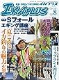 イカプラス 2012年 8号 [雑誌]