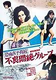 恐怖女子高校 不良悶絶グループ [DVD]
