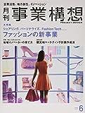 月刊事業構想 (2017年6月号『シェアリング、パーソナライズ、FashionTech ファッションの新事業』)