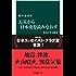天災から日本史を読みなおす 先人に学ぶ防災 (中公新書)