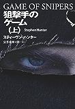 狙撃手のゲーム(上) (扶桑社BOOKSミステリー)