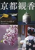 京都観香® Kyoto's world of fragrance