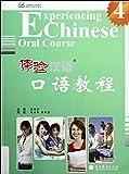 体验汉语口语教程4(附MP3光盘1张)