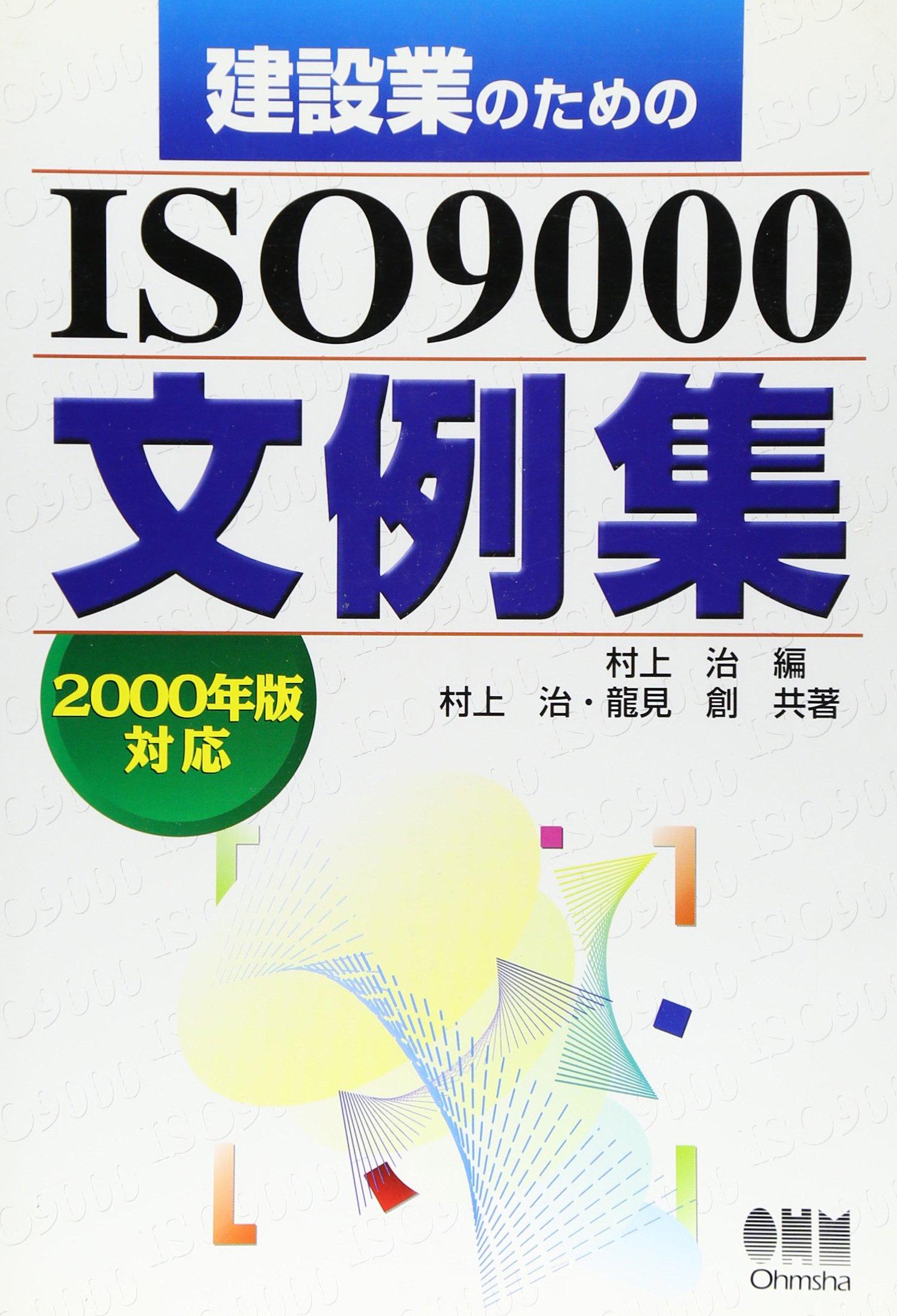 Download Kensetsugyō no tameno ISO 9000 bunreishū : 2000nenban taiō ebook