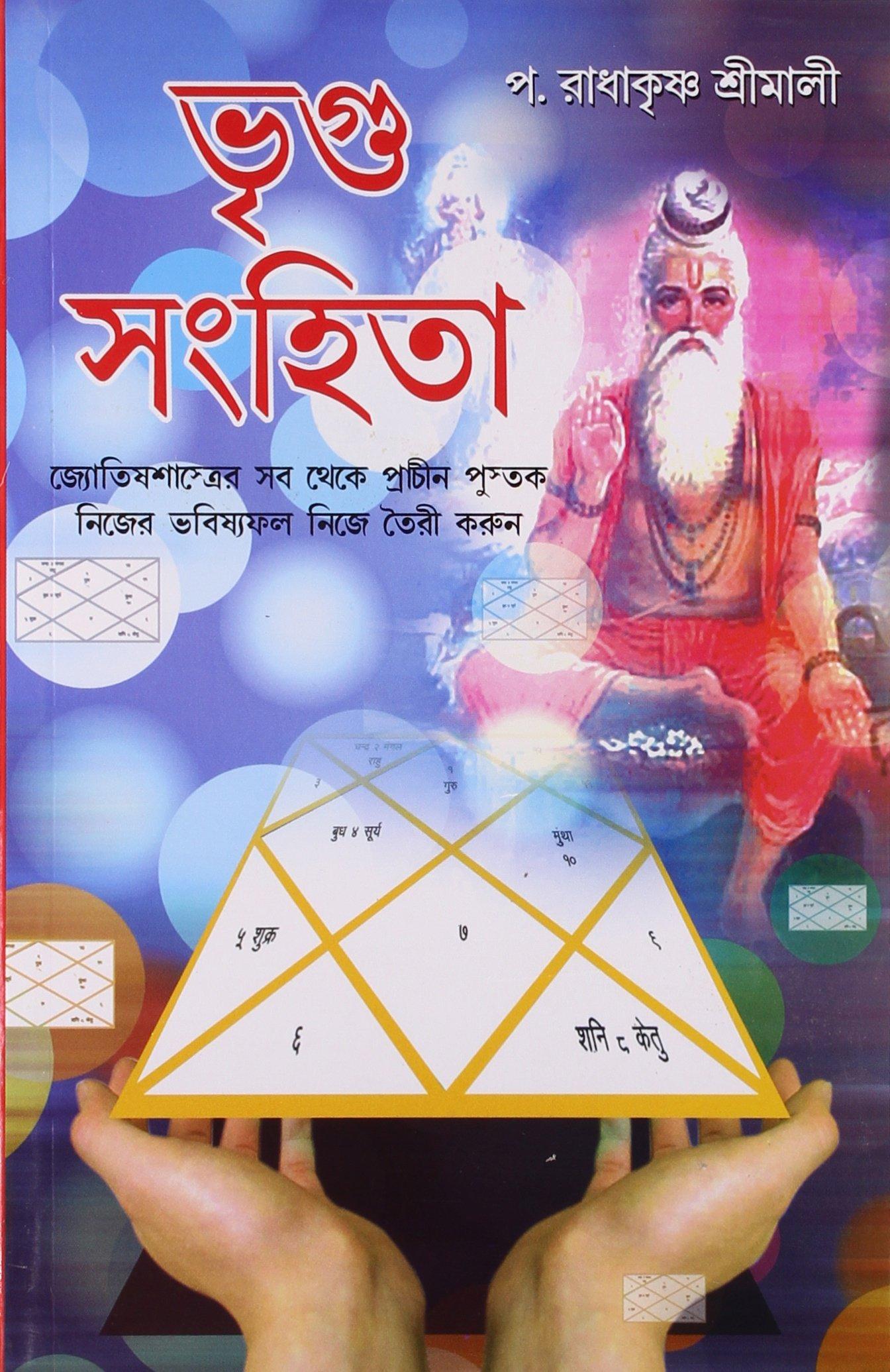 Buy Bhrigu Sanhita (Bengali) Book Online at Low Prices in