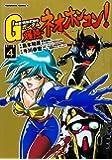 超級!  機動武闘伝Gガンダム 爆熱・ネオホンコン!  (4) (カドカワコミックス・エース)