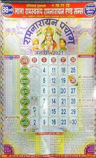 Hindu Calendar 2021 GSM Dumanhill® LALA RAMSWAROOP RAMNARAYAN PANCHANG Hindu Panchaang