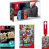 【Amazon.co.jp限定】【液晶保護フィルムEX付き (任天堂ライセンス商品) 】Nintendo Switch Joy-Con (L) ネオンブルー/ (R) ネオンレッドー+スーパーマリオオデッセイ+オリジナルラゲッジタグ