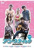 アコースティック (特別版) [DVD]