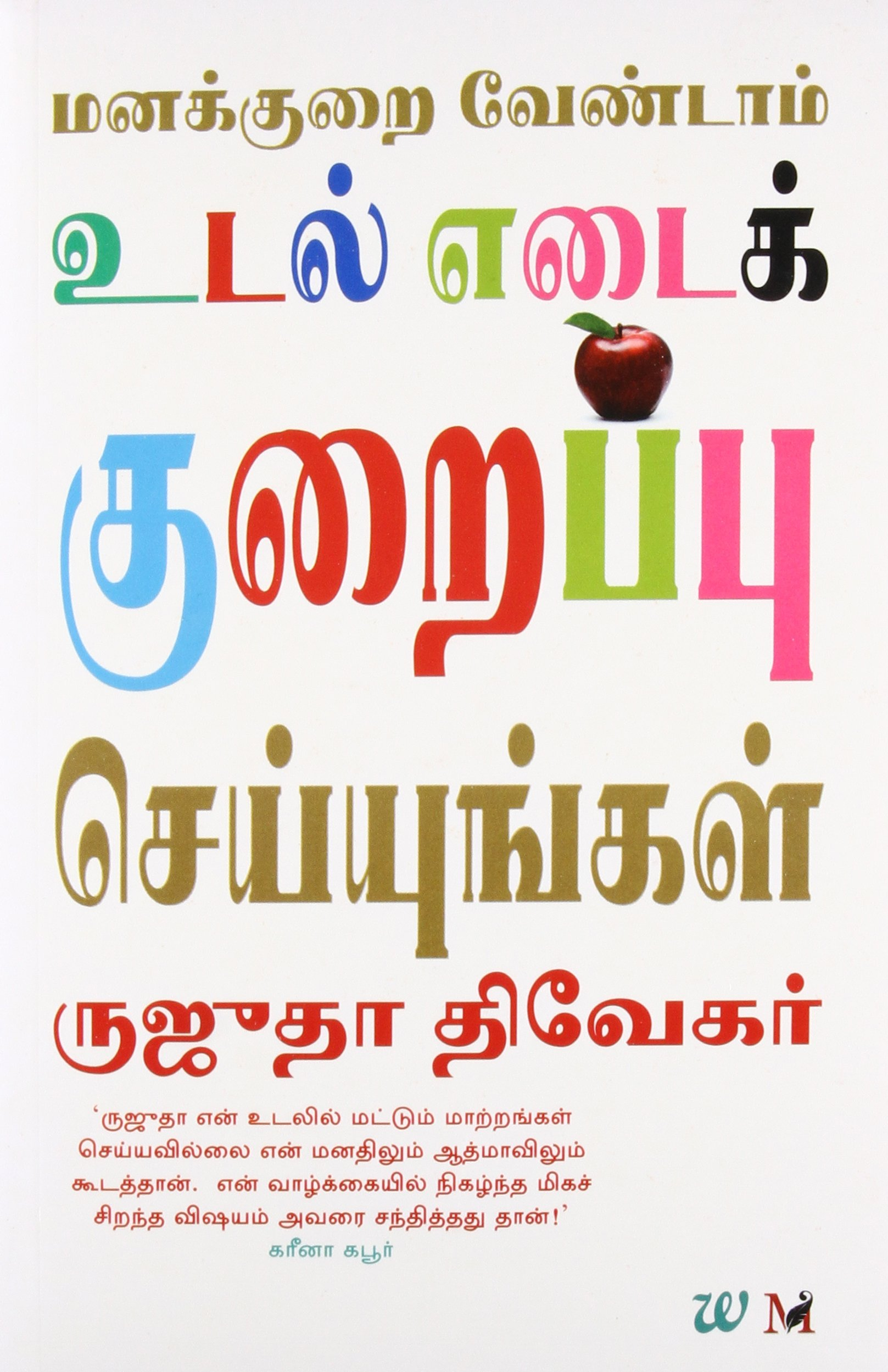 In how tamil to reduce weight your
