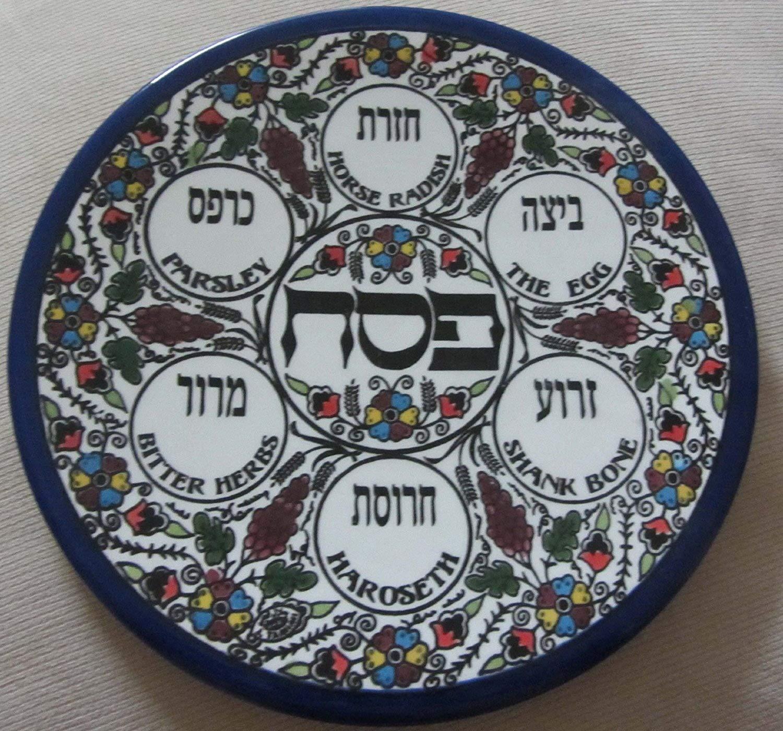 Ceramic Hebrew Passover Pesach Seder Plate 8.5