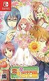 恋の花咲く百花園 - Switch