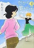 だから美代子です 3 (バンブーコミックス)