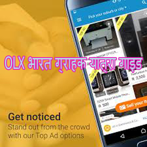 गाइड ओएलएक्स भारत - India Shoping Online For