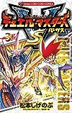 デュエル・マスターズ VS(バーサス)(3) (てんとう虫コミックス)