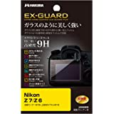 HAKUBA デジタルカメラ液晶保護フィルム EX-GUARD 高硬度9H Nikon Z7 / Z6専用 EXGF-NZ7