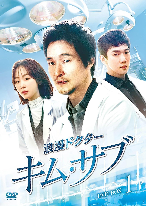 [DVD]浪漫ドクター キム・サブ DVD-BOX