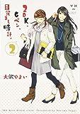 2DK、Gペン、目覚まし時計。 2 (IDコミックス 百合姫コミックス)