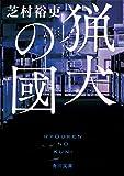 猟犬の國 (角川文庫)