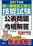 2017年版 第一種電気工事士技能試験公表問題の合格解答