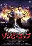 ゾンビ・コップ[DVD]