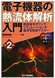 電子機器の熱流体解析入門(第2版)
