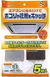 天井埋込型エアコンフィルター5枚入
