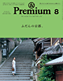 &Premium(アンド プレミアム) 2018年8月号 [ふだんの京都。] [雑誌]