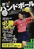 勝つ! ハンドボール 上達のコツ50 (コツがわかる本!)