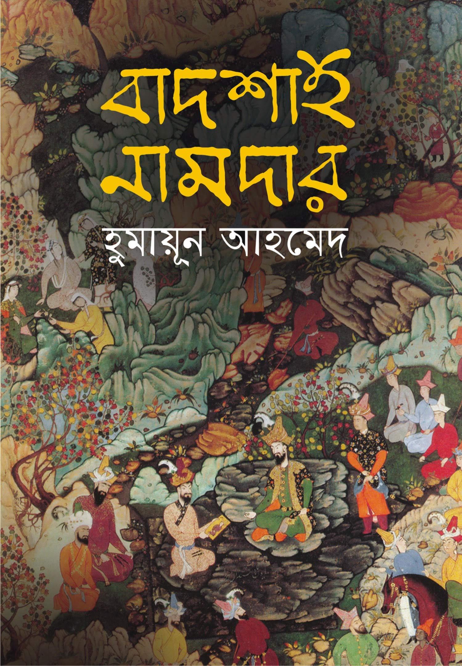 BADSHAH NAMDAR Bengali Book Humayun Ahmed Mughal Empire Indian History Bangla Novel Upanyas [Hardcover] HUMAYUN AHMED