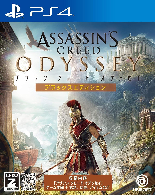 PS4オープンワールドのおすすめアサシンクリード