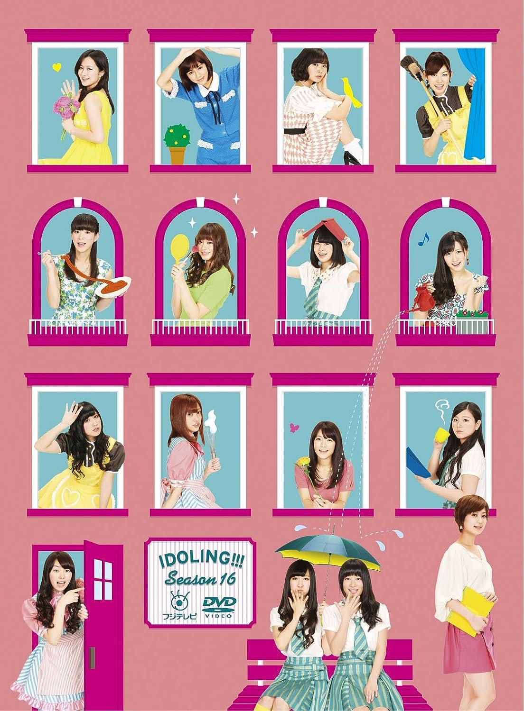 アイドリング!!! Season16 DVD-BOX B00FFHJ2YS