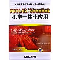 普通高等教育机械类专业规划教材:MATLAB/Simulink机电一体化应用