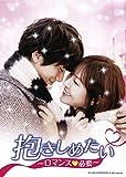 抱きしめたい~ロマンスが必要~ DVD-SET1