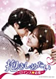 [DVD]抱きしめたい~ロマンスが必要~ DVD-SET1