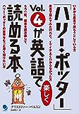 「ハリー・ポッター」Vol.4が英語で楽しく読める本 「ハリー・ポッター」が英語で楽しく読める本
