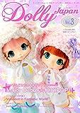 DollyJapan(ドーリィジャパン)vol.3