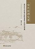 农民权利发展——新时代乡村振兴战略背景下的时代命题