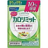 FANCL ファンケル カロリミット 30回+3回分 10% 増量版 3袋セット