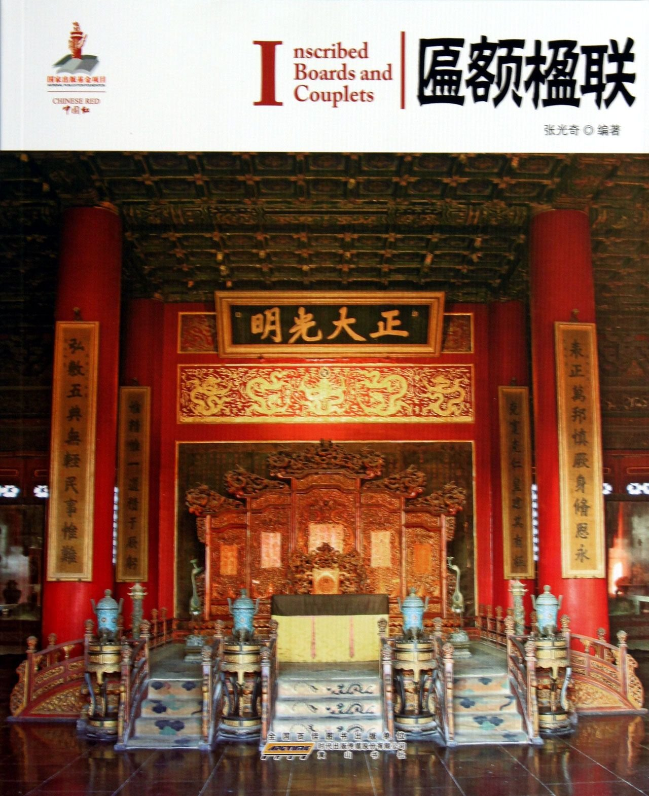 Download Inscribed Boards and Couplets - China Red PDF