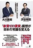 「家賃ゼロ賃貸」構想が日本の常識を変える 〝姫路のトランプ〟と呼ばれる不動産王の発想力
