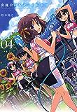 南鎌倉高校女子自転車部(4) (コミックブレイド)