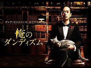 ドラマ『俺のダンディズム』無料動画!フル視聴を見逃し配信で!第1話から最終回・再放送まとめ