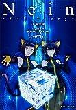 Nein ~9th Story~ (2) 限定版 (角川コミックス・エース)
