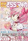 下敷き付 まんがタイムきらら☆マギカ vol.6 2013年 05月号 [雑誌]