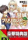 甘城ブリリアントパーク5【電子特別版】 (富士見ファンタジア文庫)