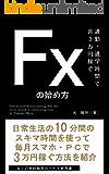 通勤・通学時間で月3万円稼ぐFXの始め方