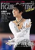 ワールド・フィギュアスケートEXTRA グランプリスタート特集 (ワールド・フィギュアスケート別冊)