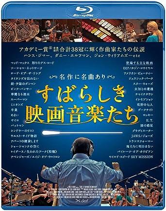 Amazon.co.jp | すばらしき映画...